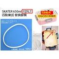 ㊣老爹正品㊣日本進口 SKATER 650ml 便當盒 防漏膠圈 YZFL7 四點樂扣 替換 零件 矽膠 膠圈 膠條