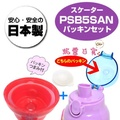 《軒恩株式會社》賣場內 日本製 480ml 直飲式 水壺配件 止水墊圈+止水環 PSB5SAN 189531