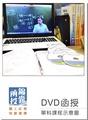 【DVD函授】民事訴訟法(正規班&進階班):單科課程(107版)