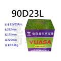 《電池商城》全新 湯淺 YUASA 免加水汽車電池 90D23L(75D23L/55D23L加強)