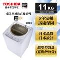 (全新福利品)TOSHIBA東芝星鑽不鏽鋼槽11公斤洗衣機 AW-B1291G(WD)璀璨金