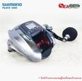 รอกชิมาโน Shimano *17 Plays 1000 (รอกไฟฟ้า)