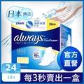 好自在 INFINITY 液體衛生棉 日用 24cm*10片/盒