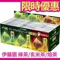 日本製【伊藤園】宇治抹茶入玄米茶 立體三角茶包 綠茶 玄米茶 烘焙茶 共60包 ☆JP PLUS+❤JP Plus+