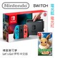 任天堂 Switch 電光藍/紅 + 精靈寶可夢 Let's Go!伊布