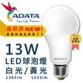 ADATA 威剛 13W LED燈泡 (6入)