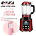 現貨秒出【NAKASA】加熱破壁冷熱數位生機調理機 IB-1306 果汁機/料理機/豆漿機/磨豆機/破壁機