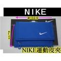 (布丁體育)公司貨附發票 NIKE 運動皮夾(藍色) 尼龍錢包
