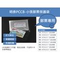 明泰PCCB OPP護郵袋-小張郵票保護袋 (100只/1包)
