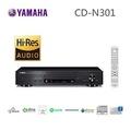 YAMAHA CD-N301 CD/網路音樂播放機