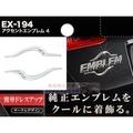 車資樂㊣汽車用品【EX-194】日本 SEIKO 黏貼式 造型 鍍鉻車身裝飾 標誌 MARK