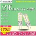 台灣製造 LED 2W 12V G4 豆燈 光源 裝飾燈 擺設燈 車燈 水晶燈 吊燈 壁燈 取代滷素燈 --綠的照明賣場