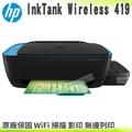 【浩昇科技】HP InkTank Wireless 419 超印量無線相片連供事務機
