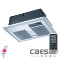 【caesar凱撒衛浴】四合一乾燥機 (DF130)