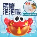 韓式螃蟹泡泡機 沐浴 歡樂泡泡螃蟹 音樂泡泡製造機  兒童洗澡 戲水玩具 寶寶洗澡 音樂起泡機 禮物☑