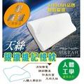 現貨【奈米科技】銀纖維記憶枕.柔軟枕.舒適舒柔.優質品牌SIRRAH嚴選