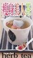 瘦身美人茶—超強效減脂茶90道