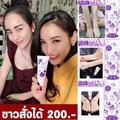 ++ครีมกันแดดน้ำแร่ ล๊อตใหม่ฝาสีม่วง ชื่อสีเข้ม !!!ของแท้!!! แถมพวงกุญแจ มูลค่า 29 บาท Lavender By.งามพริ้ง (NgamPring) SPF 50 PA+++ ขนาด 100 กรัม(1หลอด)