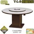 【百樂購】4.5尺火鍋桌(附轉盤/木心板/美耐板面/高2.5尺) YLBMT220768-8
