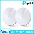 TP-Link Deco M5 Mesh Wi-Fi系統無線網狀路由器(2入組)