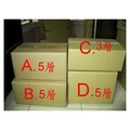 各種瓦楞紙箱,紙箱,紙盒,搬家紙箱,五層AB浪搬家,宅配網拍用紙箱