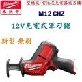 ☆【五金達人】☆ Milwaukee 米沃奇 M12 CHZ 12V無刷鋰電池充電軍刀鋸 空機版 Cordless Sabre Saw