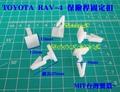 TOYOTA 豐田 日本原裝 RAV4 2013年- 前保桿 後保險桿 固定扣 保桿扣 車身扣 鈑金扣 塑膠扣 MIT