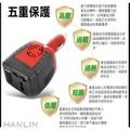 車用 150W 汽車電源轉換器110V充電 USB2.1A快速車充~2合1全功能電路保護