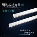 [訂製品]台灣製造 LED 觸控式開關 DC12V 可調光 崁入型 霧面 硬燈條 鋁條燈 燈管 層板燈 櫥櫃燈 間接照明