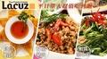 Lacuz《台大公館店》-平日單人晚餐超值吃到飽