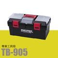 樹德 SHUTER 收納箱 收納盒 工作箱 專業型工具箱 TB-905