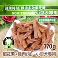 《健康時刻》螺旋多效潔牙骨 - DT012蝦紅素+雞肉 (短) / 小型犬適用