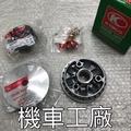 機車工廠 G6-150 G6 前普利組 前普利 前驅動盤總成 KYMCO 正廠零件