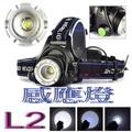 升級感應 L2頭燈+感應燈 伸縮變焦 安卓USB充電 掉魚燈 登山燈 工作燈 感應頭燈