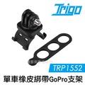 TRIGO【 TRP1552 單車 橡皮綁帶 Gopro 支架 】 錄影 車架 支架 自行車 另有燈架