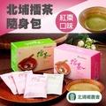 【北埔農會】1+1 北埔擂茶隨身包-紅棗-600g-16入-盒(2盒一組  共4盒)
