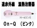 有限公司唐父霍爾本鋪遠紅外線治療儀對 Q 粉紅色 drugpure