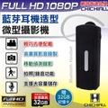 【CHICHIAU】HD 720P藍芽耳機造型微型針孔攝影機/密錄器/蒐證