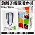 *GOLD*福泉負氫離子能量活水機-神奇的水-喝好水-健康-長壽-養生---含運