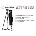 數位小兔【Sachtler 沙雀 1019A Ace XL GS AL+ 鋁合金三腳架套組】