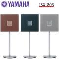 【YAMAHA】直立式音響系統(ISX-803)