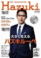 日本Hazuki眼鏡式放大鏡Compact型