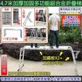 興雲網購【8020-117 4.7米鋁合金折疊梯(加鐵板+平台) 】加厚加固多功能折疊梯子 伸縮梯 鋁梯