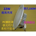 LED崁燈 22W PC擴散罩 .開孔尺寸:15cm 附散熱器+電源組 正白光/暖白光/自然白光