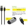 HTC Type-C U11+ U12+原廠充電線 傳輸線 M10 U Play U ultra HTC 10 裸裝