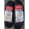 建大輪胎 KENDA紅標 K348 90/90-10 350-10 3.50-10 10吋 K348 彰化可自取