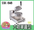 *芙爾鬆餅屋*SSK-BWB TOASTSWELL 專業營業用~ 大格單圓型鬆餅機 贈特級鬆餅粉