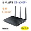 聊聊有便宜 ASUS華碩 RT-AC66U+ AC1750 Gigabit 路由器