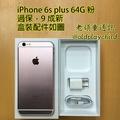 【高雄-老頑童通訊】iPhone 6s plus 64G 粉【二手】