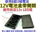 使用8顆3號電池 12V電池盒帶開關【沛紜小鋪】12V LED燈使用超方便 LED DIY料件 LED燈電源供應